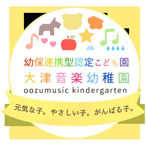 大津音楽幼稚園