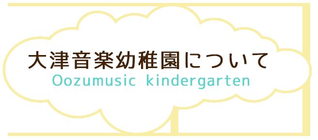 大津音楽幼稚園について